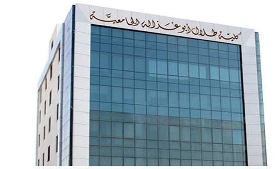 كلية طلال أبوغزالة الجامعية تختتم برنامجا تدريبيا