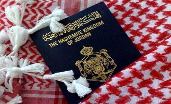 تعرف على أسس منح الجنسية الاردنية للمستثمرين وعائلاتهم