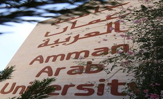 """""""عمان العربية"""" تمنح خصومات تضامنية على الفصل الصيفي"""
