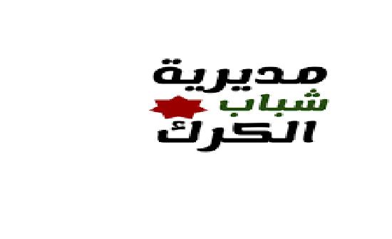 شباب الكرك تحتفل بمئوية الدولة الأردنية