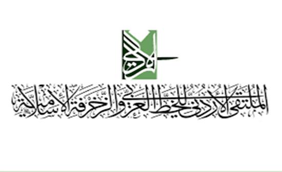 """محاضرة بعنوان """"المخطط القرآني وتطوره القرائي"""""""
