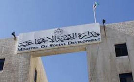 الضمور : التحول الرقمي في عمل وزارة التنمية يرفع كفاءة العمل