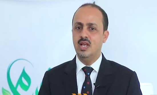 الإرياني: أفعال الحوثيين أعمال قتل ممنهج ومتعمد
