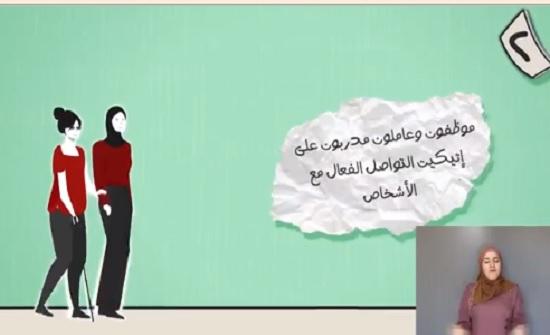 فيلم إرشادي حول المشاركة في الانتخابات النيابية لذوي الإعاقة