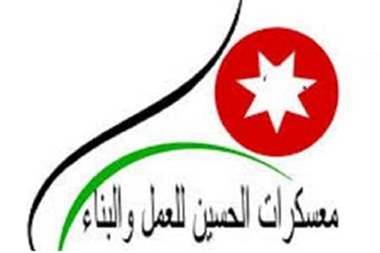 معسكرات الحسين للعمل تعزز روح الابداع والمبادرة الشبابية