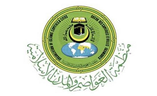 فتح باب الترشح لجوائز منظمة المدن والعواصم الإسلامية