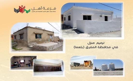 """""""المهندسين"""" تسلم منزلا لإحدى الأسر العفيفة في محافظة المفرق"""
