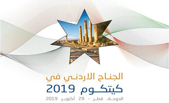 انتاج تنظم أول جناح أردنيّ بمعرض قطر لتكنولوجيا المعلومات