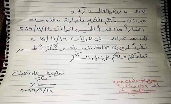 صورة : زوجة تطلب اجازة من زوجها لمدة يومين والاخير يرد مرفوضة