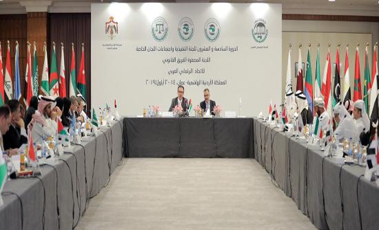 """""""تنفيذية الاتحاد البرلماني العربي"""" تقرر رفع توصياتها الى مؤتمر الاتحاد البرلماني العربي الثلاثين في أبو ظبي"""