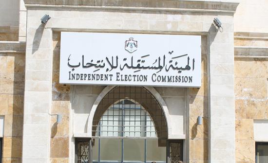 المستقلة للانتخابات تلتقي الهيئات المحلية الشعبية في الطفيلة