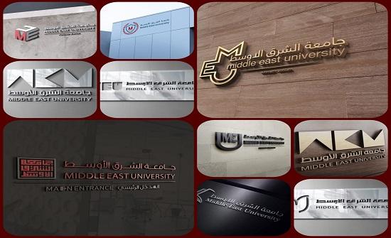 جامعة الشرق الأوسط يطلقون مشروعا إبداعيا لتطوير شعارها