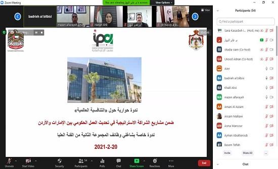 معهد الإدارة العامة ينظم ندوة حول التنافسية العالمية