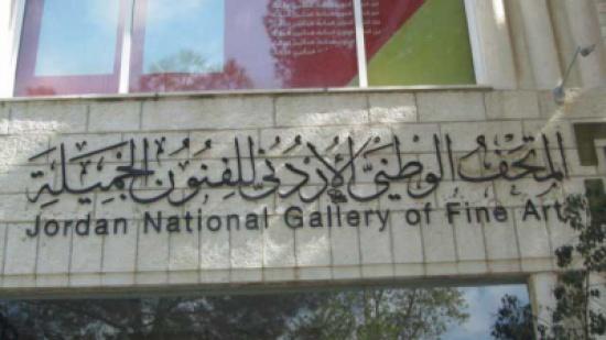 المتحف الوطني ينظم معرضا للفن الاردني في البيت العربي بمدريد