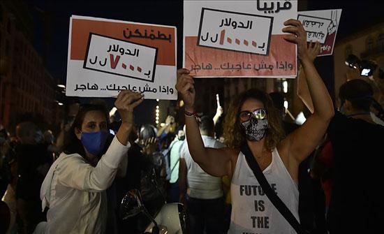 احتجاجات تنديدا بالسياسة المصرفية في لبنان .. بالفيديو