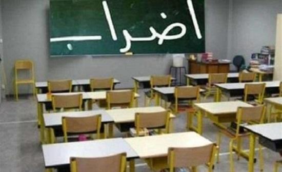 اضراب معلمي المدارس الحكومية بالمملكة يدخل اسبوعه الثاني