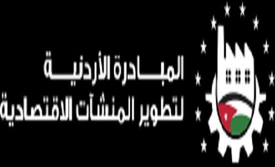 اختتام مشروع المبادرة الأردنية لتطوير المنشآت الاقتصادية