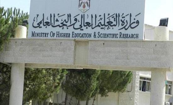 التعليم العالي يوافق على السياسة العامة للقبول