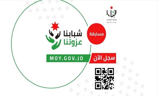 وزارة الشباب تبدأ باستقبال المشاركات بمسابقة شبابنا عزوتنا
