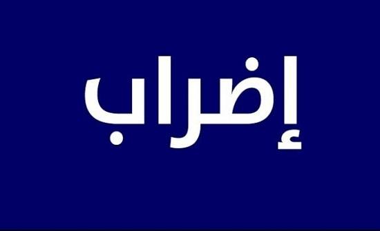 الإضراب العام يخيم على أراضي الــ 48
