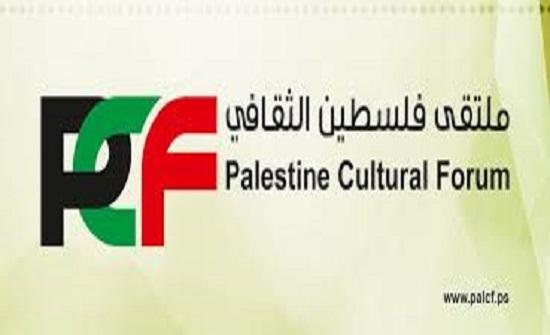 تجديد انتخاب مجلس إدارة ملتقى فلسطين الثقافي