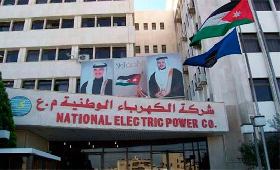 الكردي رئيسا لمجلس ادارة شركة الكهرباء الوطنية