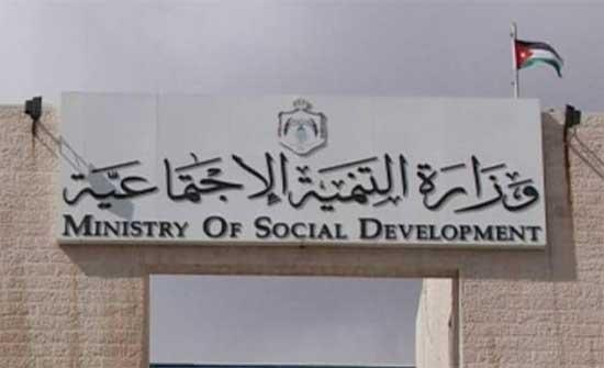 التنمية : استئناف العمل بمركز الوزارة واستقبال المراجعين الاحد المقبل