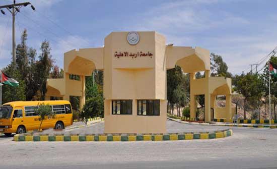 جامعة إربد الأهلية تواكب التغييرات القادمة لتعزيز العملية التعليمة