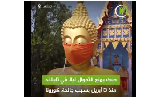 شاهد...تمثال بوذا يزين بكمامة في تايلند
