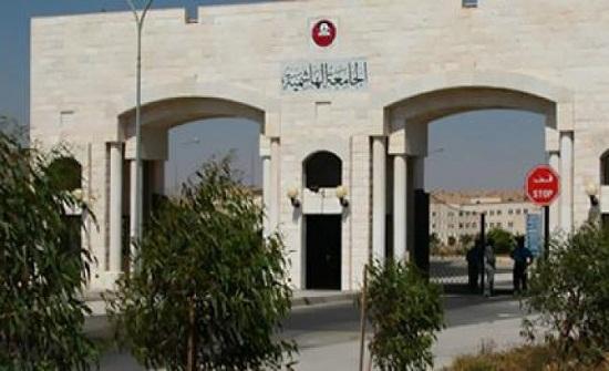 بدء تقديم طلبات البرنامجين الدولي والموازي بالجامعة الهاشمية
