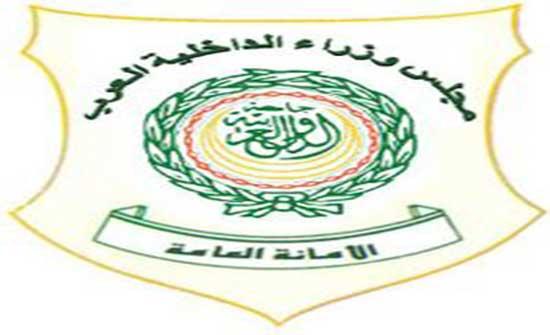 أمانة وزراء الداخلية العرب تدين محاولة استهداف مطار أبها السعودي