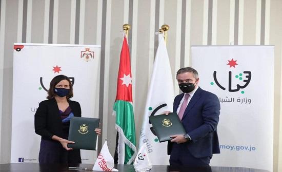 وزارة الشباب توقع مذكرة تفاهم لصيانة ثلاثة مراكز شبابية