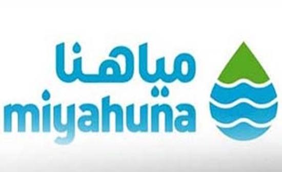 مياهنا: استئناف ضخ المياه من محطة الرصيفة