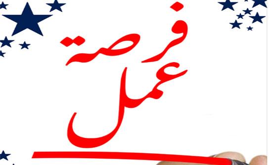 مدعوون للتعيين في وزارة العدل ..أسماء