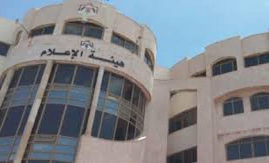 هيئة الاعلام تدعو لتجديد رخص الانتاج والتوزيع الفني