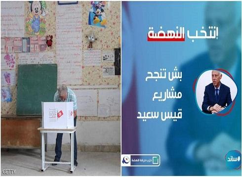 تونس.. حركة النهضة تستميل الناخبين بالتخويف عبر فيسبوك