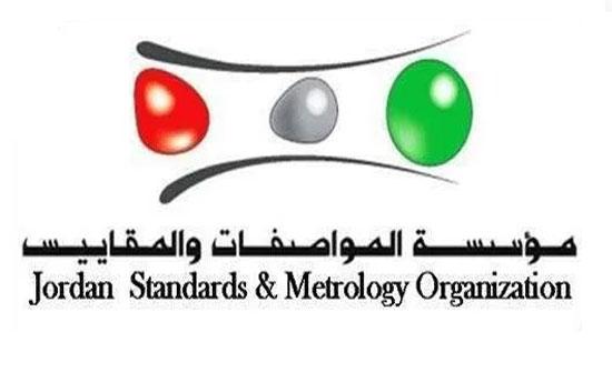 المواصفات تشارك باجتماعات المنظمة العربية للتنمية الصناعيّة والتقييس