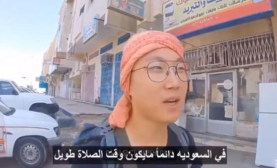 بالفيديو : سائح كوري بالسعودية يتذمر من إغلاق المحلات وقت الصلاة.. والهاشتاق يصل الترند