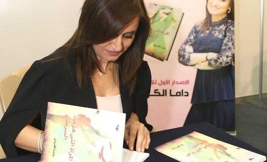 توقيع كتاب المرأة التي هزمت السرطان للإعلامية داما الكردي