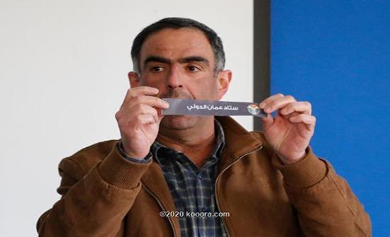 ستاد عمان يحتضن نهائي درع الاتحاد