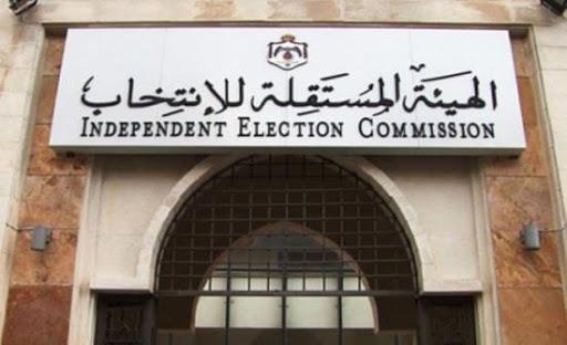 المستقلة للانتخاب: الهيئة وضعت استعداداتها للانتخابات وفق قانون الانتخاب المعمول به