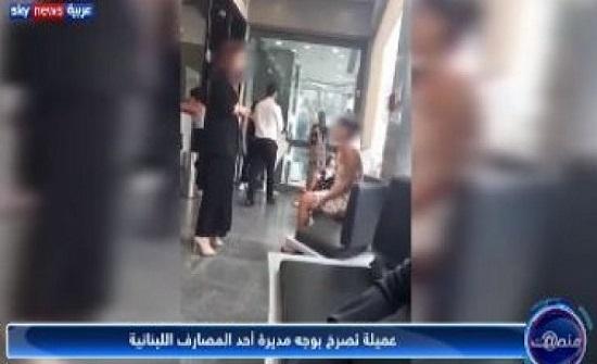 شاهد: لبنانية تنهار داخل أحد البنوك لعدم حصولها على أموالها