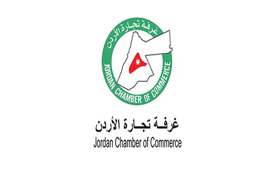 تجارة الأردن تؤكد تضامنها مع لبنان