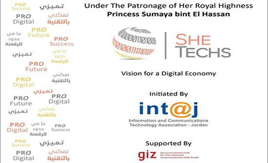 خطة تنفيذيّة لتطبيق مبادرة تمكين المرأة في التكنولوجيا