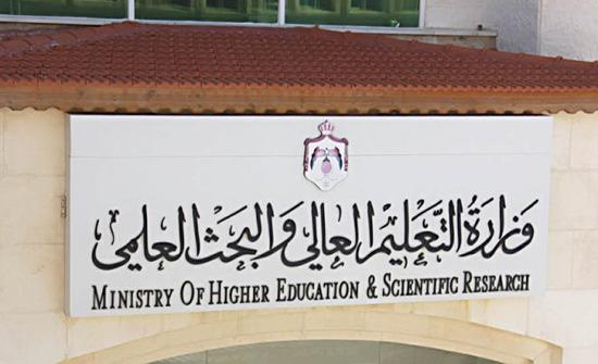 التعليم العالي تعمم على عدد من الجامعات لتلقي لقاح كورونا