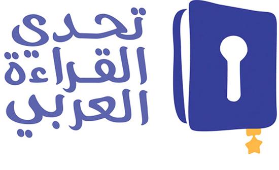 تكريم الطلبة المتأهلين لمسابقة تحدي القراءة العربي
