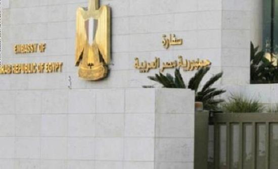 السفارة المصرية : تحويل مستحقات 513 مصريا راغبا بمغادرة المملكة