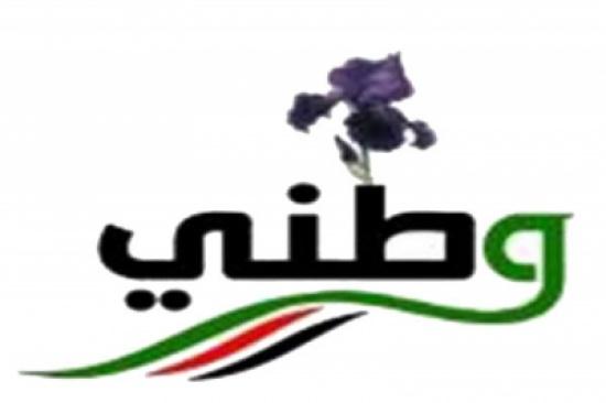 الوطني الدستوري يعقد مؤتمره العام العاشر