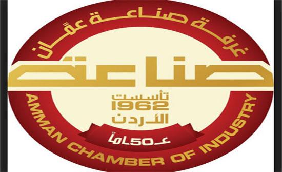 صناعة عمان تعترض على مشروع قانون إدارة النفايات