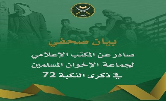 اخوان الاردن يصدرون بيانا في ذكرى النكبة 72 .. نص البيان